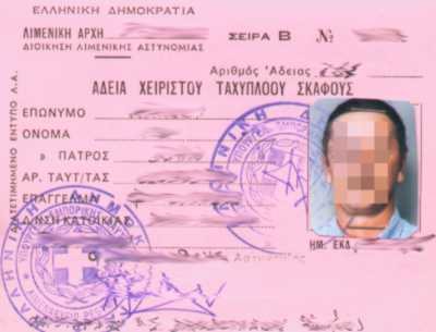Greek boat license